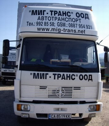МИГ ТРАНС / MIG TRANS